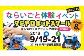 【宇都宮】Kissママとコラボ体験会開催!