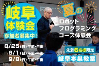【岐阜本巣教室】夏のロボットプログラミング体験会