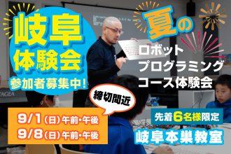 岐阜タミヤのロボットプログラミング教室