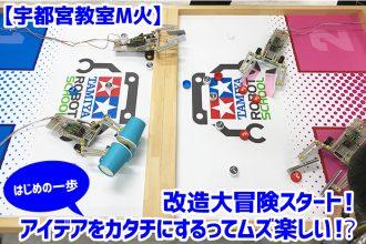 【宇都宮M火】メカニック改造がはじまるよ!(2019.10月)