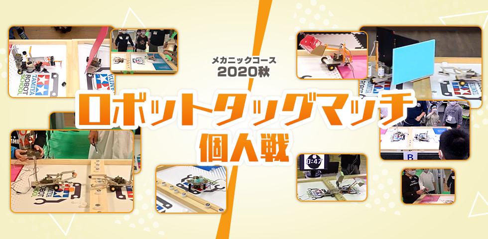 ロボットタッグマッチ(個人戦) 2020年秋