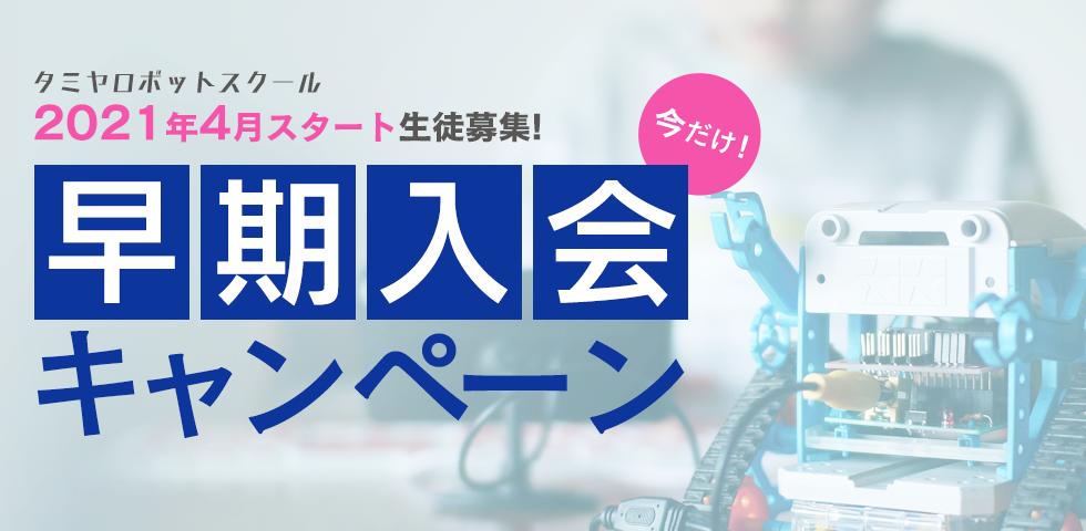 タミヤロボットスクール 早期入会キャンペーン開催中!