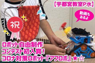 【宇都宮】全国ロボット自由制作コンテスト初入賞!!コロナ対策ロボット『アフロボ』★☆