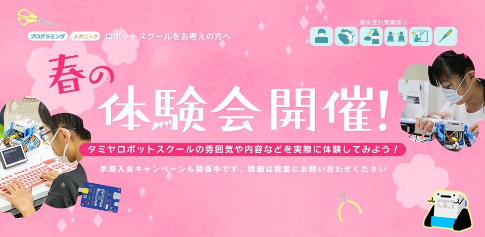 タミヤロボットスクール 春の体験会開催中!