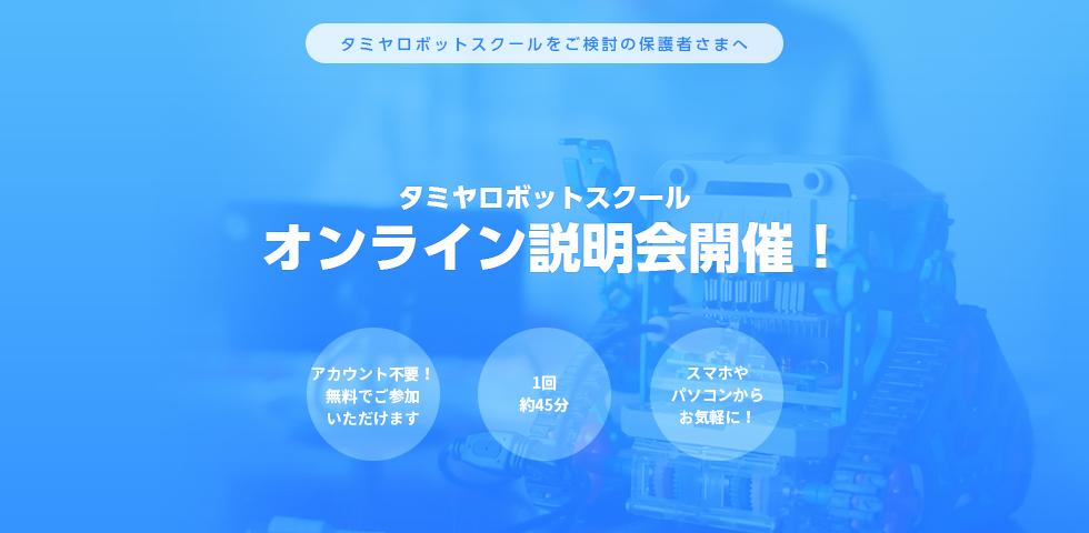 タミヤロボットスクール オンライン説明会