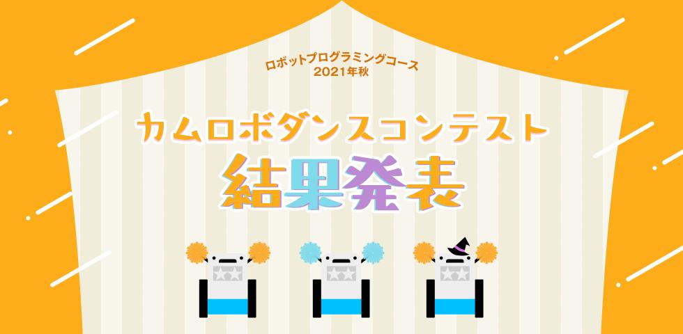 ロボットプログラミングコース 2021年春 カムロボダンスコンテスト 結果発表