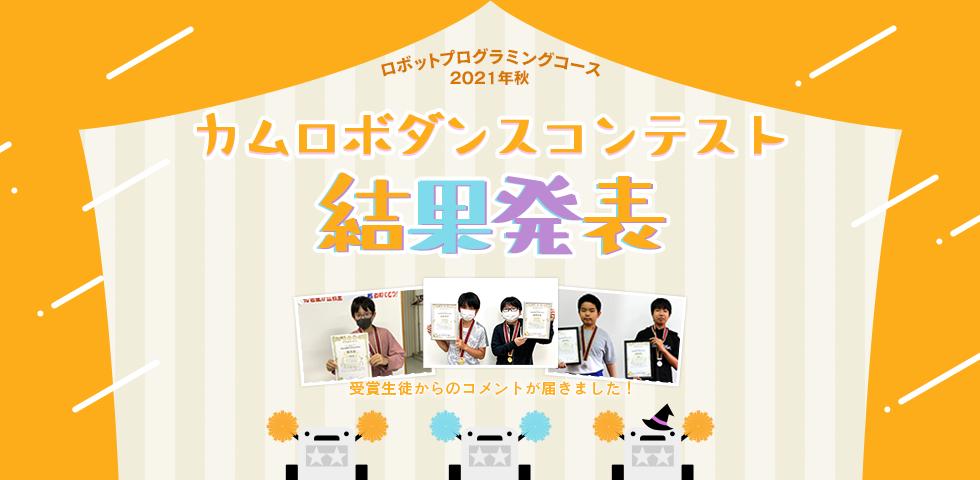 ロボットプログラミングコース 2021年秋 カムロボダンスコンテスト 受賞生徒コメント掲載
